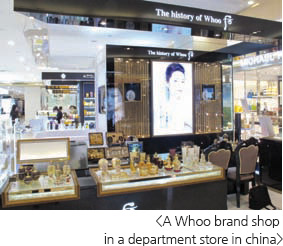 A Whoo brand shop in a department store in china