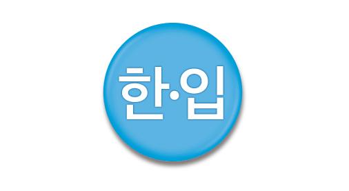 한입세제 로고