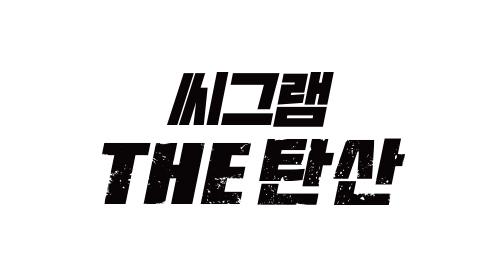 씨그램 THE탄산 로고