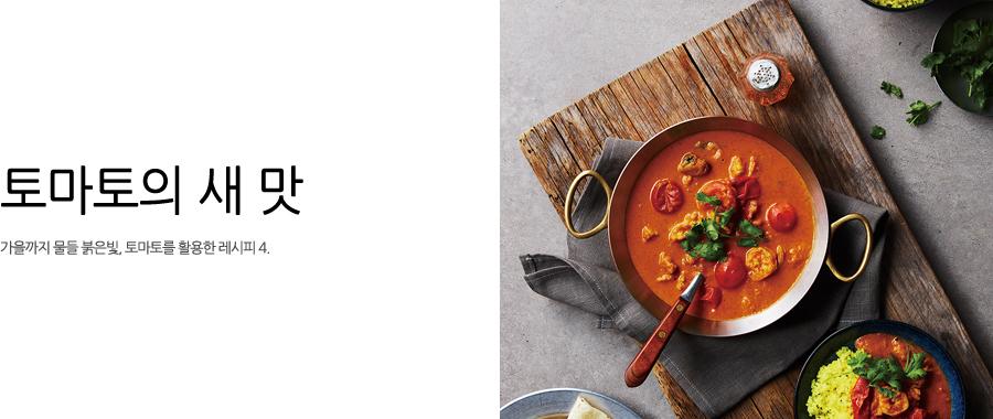 토마토의 새 맛