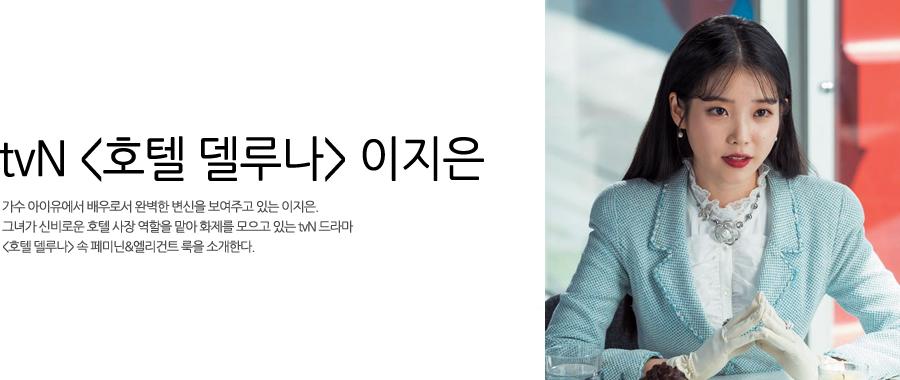 가수 아이유에서 배우로서 완벽한 변신을 보여주고 있는 이지은.