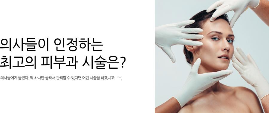 의사들이 인정하는 최고의 피부과 시술은?