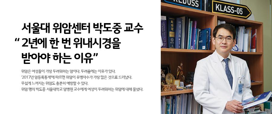 """서울대 위암센터 박도중 교수 """" 2년에 한 번 위내시경을 받아야 하는 이유"""""""