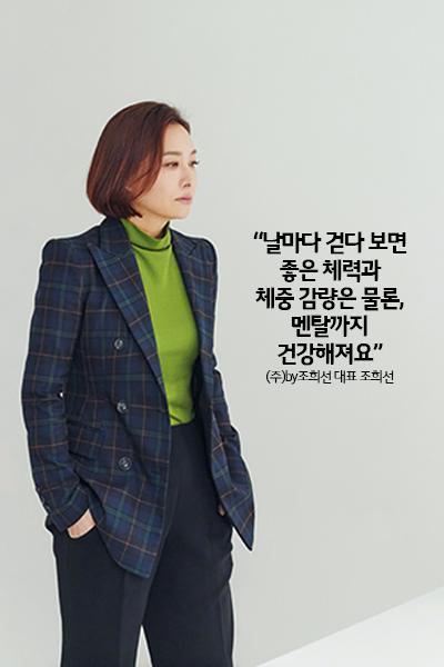 (주)by조희선 대표 조희선