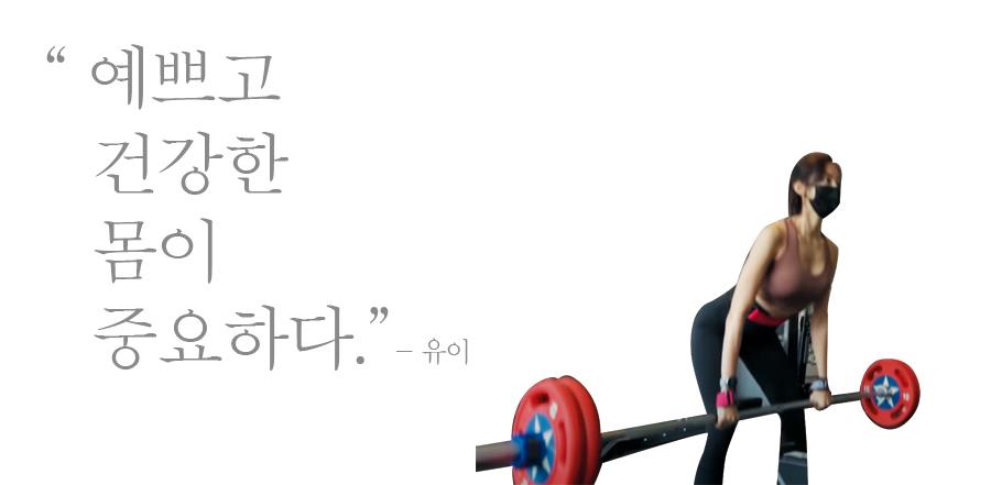 유이 왈, 예쁘고 건강한 몸이 중요하다