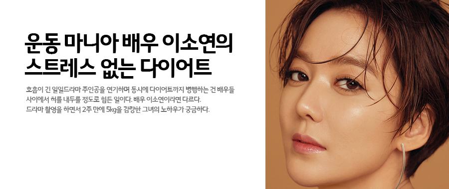 운동 마니아 배우 이소연의 스트레스 없는 다이어트