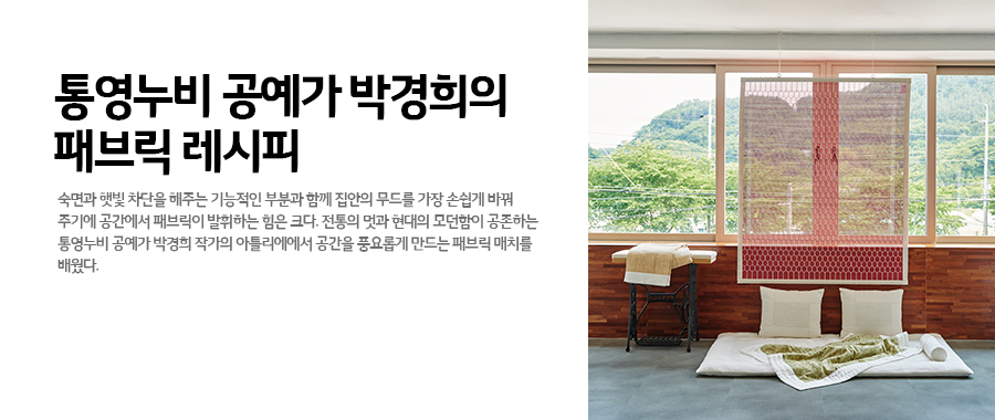 통영누비 공예가 박경희의 패브릭 레시피